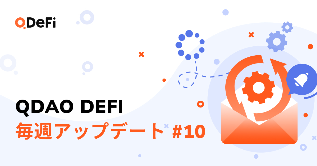QDeFi Digest _ Japanese