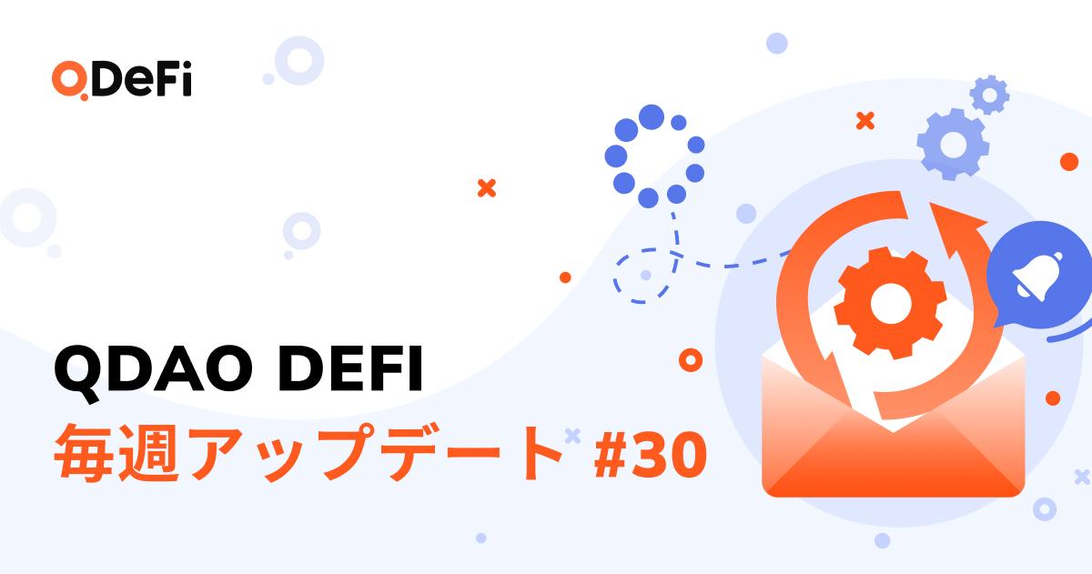 QDeFi Digest _ Japanese