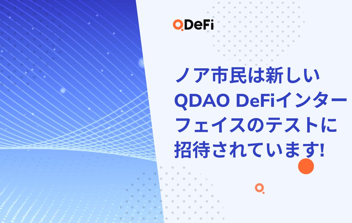 ノア市民は新しいQDAO DeFiインターフェイスのテストに招待されています