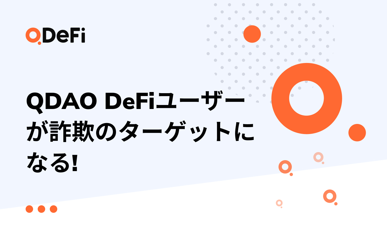 QDAO DeFiユーザーが詐欺のターゲットになる
