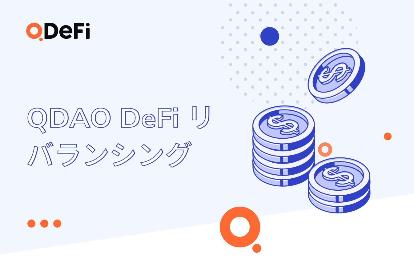 QDAO DeFi リバランシング